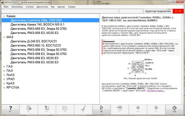 Программу для диагностики двигателя камминз